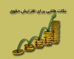 نکات طلایی برای افزایش حقوق