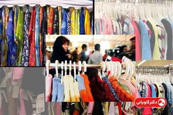 فروشگاه پوشاک یکی از ایده های پولساز در روستا