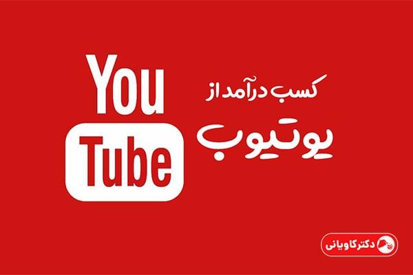 نکات کسب درآمد از یوتیوب